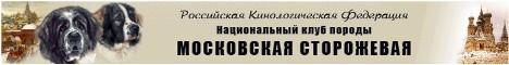 НКП Московская Сторожевая